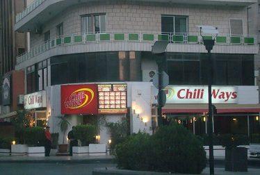 مطلوب موظيفين وموظفات عدد 20 لمطعم تشيلي ويز
