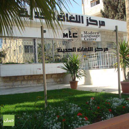 مطلوب سكرتيرة للعمل في معهد اللغات الحديث براتب 250 دينار