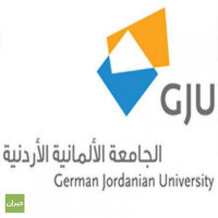 تعلن الجامعة الالمانية الاردنية عن حاجتها لتعين في الوظائف التالية