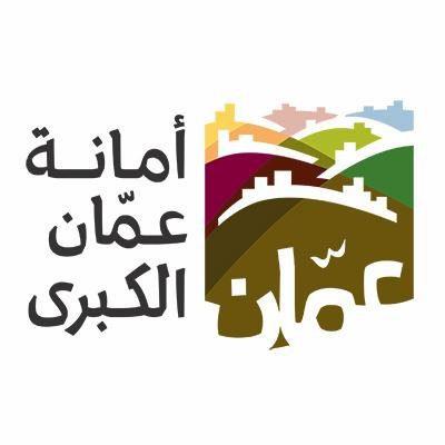 عاجل : لاول مره تعلن امانة عمان الكبرى عن توفر عدد من الشواغر لديها