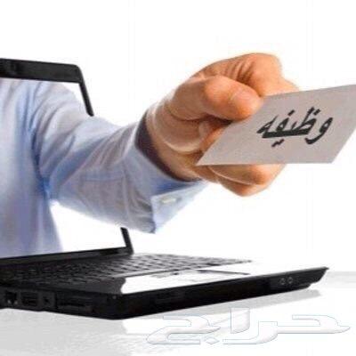 مطلوب موظفين لشركة عالمية براتب 380 دينار
