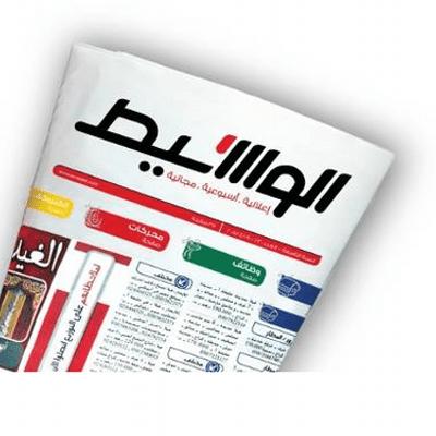 مطلوب مسؤولي مبيعات لجريدة الوسيط -الزرقاء