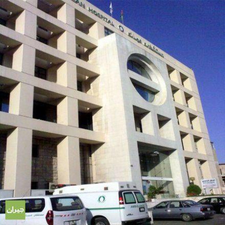 وظائف شاغرة لدى مستشفى جبل عمان لتوليد