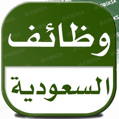 وظائف شاغرة في السعودية برواتب من 1800 الى 2600 دينار
