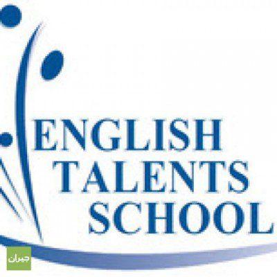 وظائف شاغرة في مدرسة المواهب الانجليزية