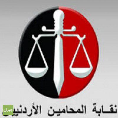 وظائف شاغرة لدى نقابة المحامين الاردنيين