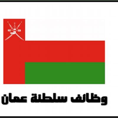 وظائف شاغرة في سلطنه عمان برواتب عالية