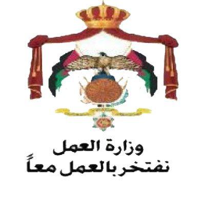 فرص عمل برواتب مميزة من خلال وزارة العمل