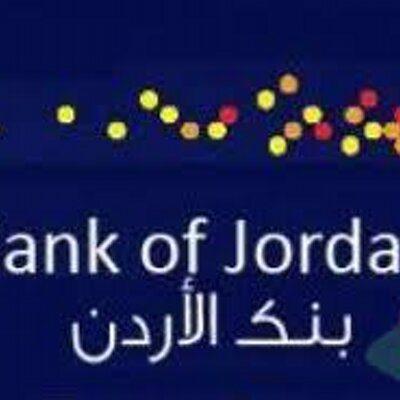 وظائف شاغرة لدى بنك الاردن في اقسام  المالية والمحاسبة