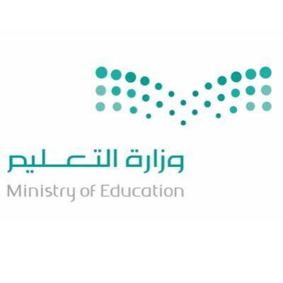 Ministry Of Education- KSA is looking for