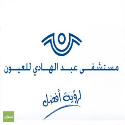 مطلوب لتعيين الفوري لدى مستشفى عبدالهادي بعمان