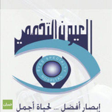 وظائف شاغرة لدى مستشفى العيون التخصصي