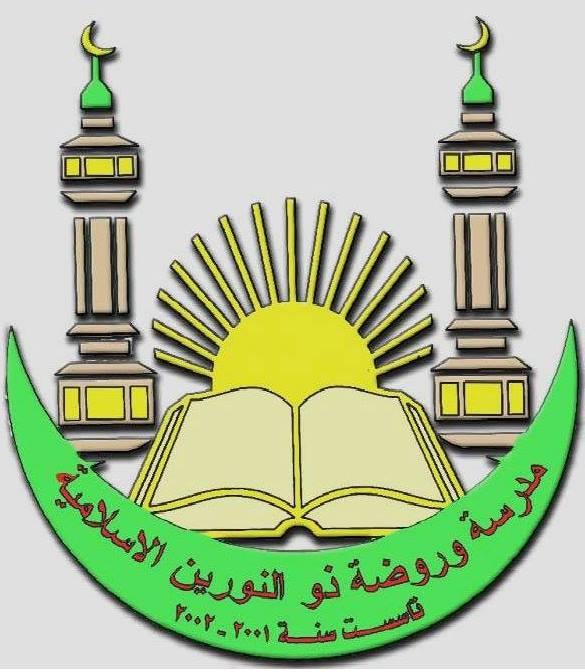 وظائف شاغرة في مدرسة وروضة ذو النورين الاسلامية