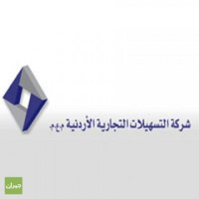 Jordan Trade Facilities Company is looking for