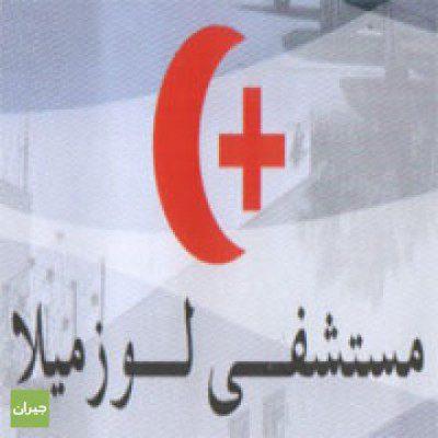 وظائف شاغرة لدى مستشفى لوزميلا – جبل الويبدة