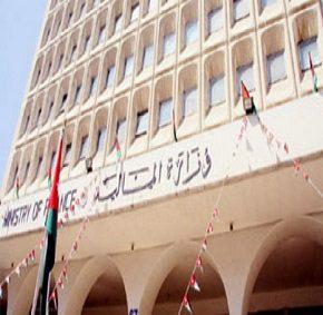 وظائف شاغرة لدى وزارة المالية
