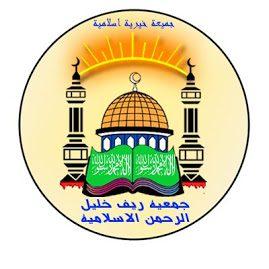 وظائف شاغرة لدى جمعية خليل الرحمن الخيرية