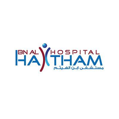 وظائف شاغرة لدى مستشفى ابن الهيثم مرحب بثانوية العامة
