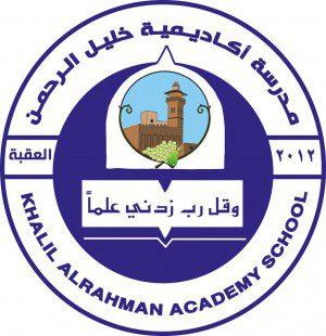 وظائف شاغرة للعمل لدى مدرسة أكاديمية خليل الرحمن / الصويفية