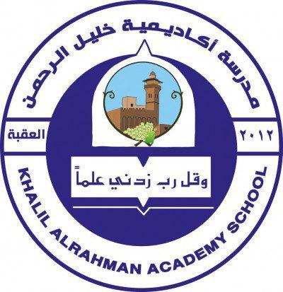 وظائف شاغرة للعمل لدى مدرسة أكاديمية خليل الرحمن