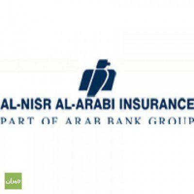 وظائف شاغرة لدى شركة النسر العربي للتأمين