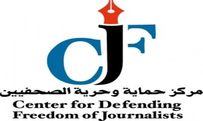 Center for Defending freedom of Journalists (CDFJ) is looking to hire