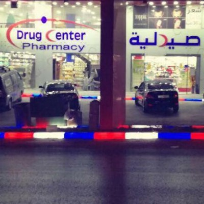 وظائف شاغرة لدى drug center pharmacy