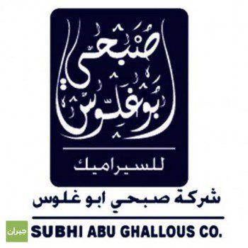 وظائف شاغرة لدى شركة صبحي أبو غلوس للسيراميك و البورسلان
