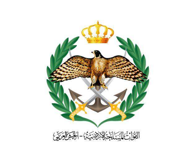 تعلن القيادة العامة للقوات المسلحة الأردنية  عن حاجتها لتعيين