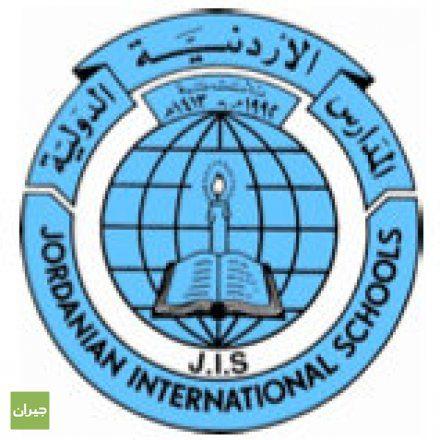 وظائف شاغرة لدى المدارس الأردنية الدوليّة