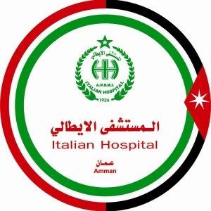 مطلوب لدى مستشفى الايطالي في عمان