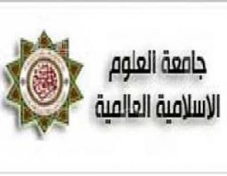 شواغر لدى جامعة العلوم الإسلامية العالمية