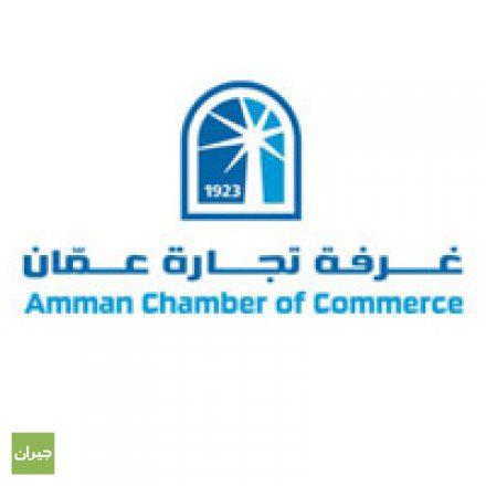 وظائف شاغرة من خلال غرفة تجارة عمان