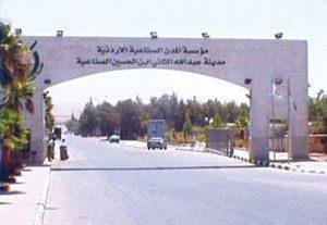 وظائف شاغرة لدى مدينة الملك عبد الله الثاني الصناعية
