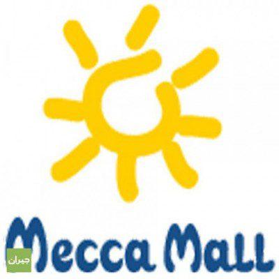 مطلوب للعمل في محلات حلويات في مكة مول