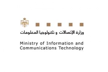 وظائف شاغرة لدى وزارة الاتصالات و تكنولوجيا المعلومات