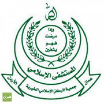وظائف شاغرة لدى المستشفى الاسلامي /عمان