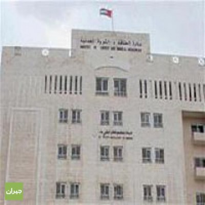 وظائف شاغرة لدى وزارة الطاقة والثروة المعدنية