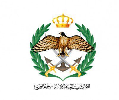 تعلن القيادة العامة للقوات المسلحة الأردنية –الجيش العربي عن حاجتها