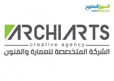 وظائف شاغرة لدى الشركة المتخصصة للعمارة والفنون