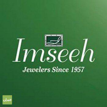 وظائف شاغرة لدى Imseeh Jewelry