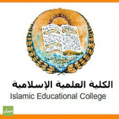 فرص عمل لدى الكلية العلمية الاسلامية في اكثر من تخصص
