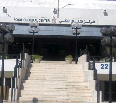 وظائف شاغرة لدى المركز الثقافي الملكي