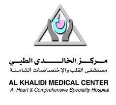 وظائف شاغرة لدى مستشفى و مركز الخالدي