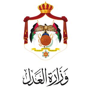 وظائف حكومية شاغره لدى وزارة العدل