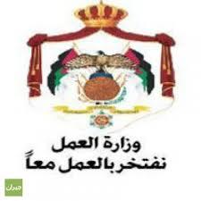 وظائف شاغرة لدى وزارة العمل الاردنية بموجب عقد شامل جميع العلاوات