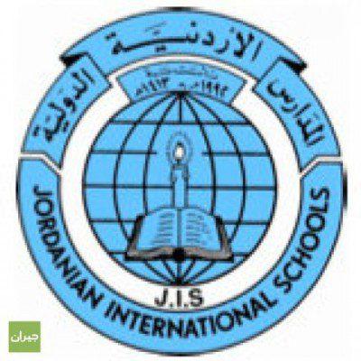 شواغر في المدارس الأردنية الدّوليّة للذكور والإناث