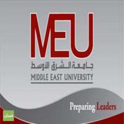 تعلن جامعة الشرق الأوسط عن توفر فرص عمل لديها في الوظائف التالية