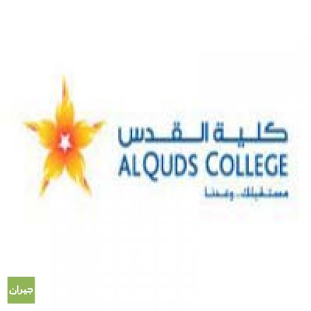 AL QUDS COLLEGE is looking to hire