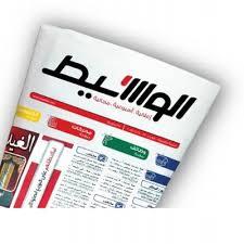 جريدة الوسيط اليوم شواغر (3)